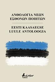 Ανθολογία Νέων Εσθονών Ποιητών/Eesti Kaasaegse Luule Antoloogia
