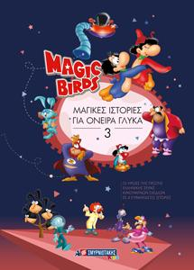 Magic Birds: Μαγικές ιστορίες για όνειρα γλυκά 3