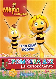 Μάγια η Μέλισσα: Η πιο καλή παρέα!