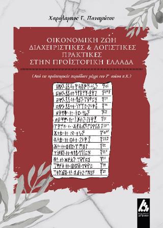 Οικονομική ζωή, διαχειριστικές και λογιστικές πρακτικές στην προϊστορική Ελλάδα