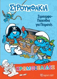Στρουμφο-Παιχνίδια για Πειρατές