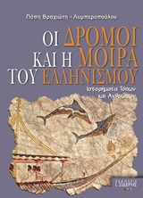 Οι δρόμοι και η μοίρα του ελληνισμού
