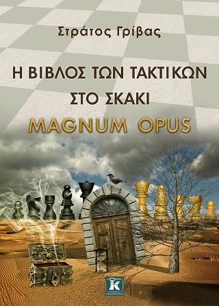 Η βίβλος των τακτικών στο σκάκι - Magnum Opus