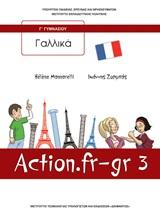 Γαλλικά Γ΄γυμνασίου