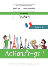 Γαλλικά Α΄γυμνασίου