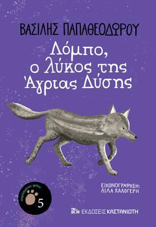 Λόμπο, ο λύκος της Άγριας Δύσης