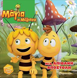 Μάγια η Μέλισσα: Μια απίθανη αποστολή