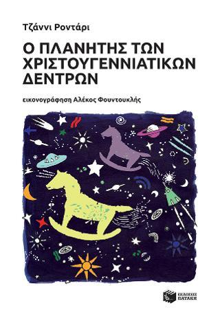 Ο πλανήτης των χριστουγεννιάτικων δέντρων (αναμορφωμένη έκδοση)