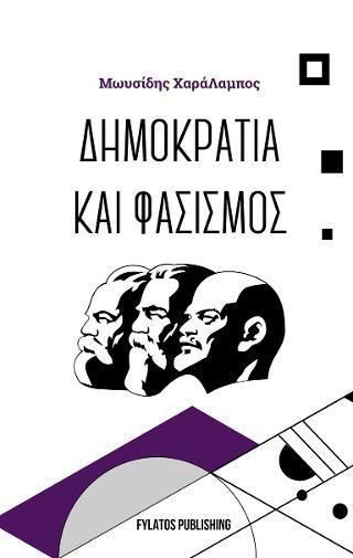 Δημοκρατία και φασισμός