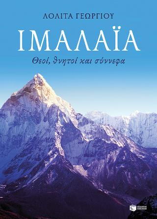 Ιμαλάια. Θεοί, θνητοί και σύννεφα