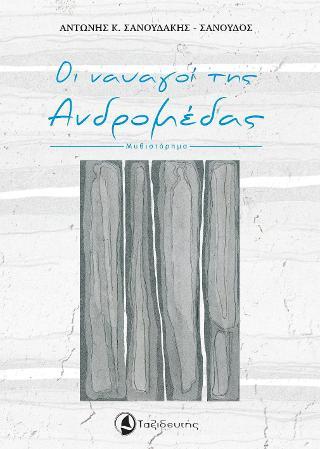 Οι ναυαγοί της Ανδρομέδας