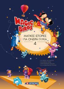 Magic Birds: Μαγικές ιστορίες για όνειρα γλυκά 4