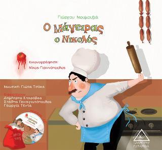 Ο μάγειρας ο Νικολός