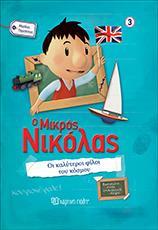 O Μικρός Νικόλας: Οι καλύτεροι φίλοι του κόσμου