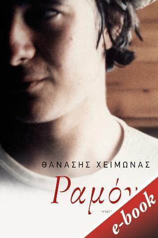 Ραμόν (e-book / epub)