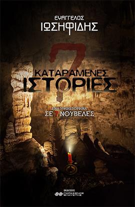 7 Καταραμένες ιστορίες