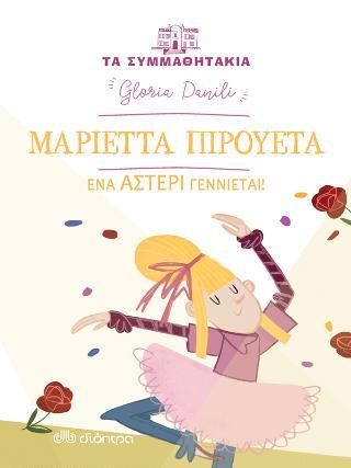 Μαριέττα Πιρουέτα - ένα αστέρι γεννιέται!