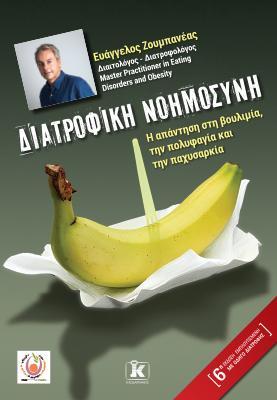 Διατροφική νοημοσύνη