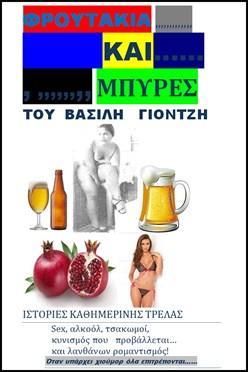 Φρουτάκια και μπύρες