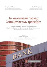 Το κανονιστικό πλαίσιο λειτουργίας των τραπεζών