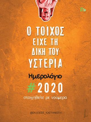 Ο τοίχος είχε τη δική του υστερία: Ημερολόγιο 2020