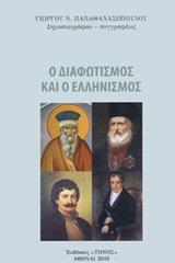 Ο διαφωτισμός και οι ελληνισμός