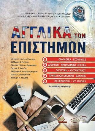 Αγγλικά των Επιστημών: Οικονομία, Διοίκηση, Λογιστική, Χρηματοοικονομική, Πληροφορική