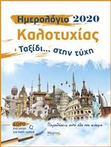 Ημερολόγιο καλοτυχίας 2020: Ταξίδι... στην τύχη