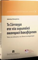 Το σύνταγμα στη νέα ευρωπαϊκή οικονομική διακυβέρνηση