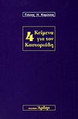 4 κείμενα για τον Καστοριάδη