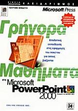 Γρήγορα μαθήματα στο Microsoft PowerPoint 2000