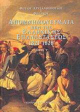 Απομνημονεύματα περί της ελληνικής επαναστάσεως 1821-1828