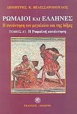 Ρωμαίοι και Έλληνες:Η Ρωμαϊκή κατάκτηση