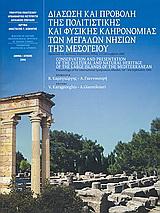 Διάσωση και προβολή της πολιτιστικής και φυσικής κληρονομιάς των μεγάλων νησιών της Μεσογείου