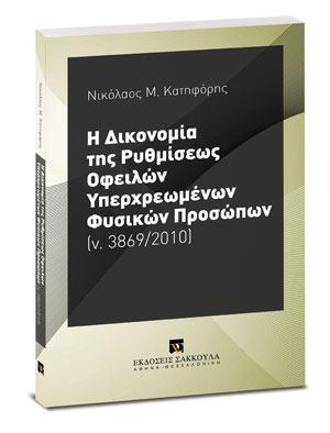 Η δικονομία της ρυθμίσεως οφειλών υπερχρεωμένων φυσικών προσώπων (ν. 3869/2010)
