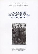 Αναμνήσεις από το μέτωπο του 1940 και της Κατοχής