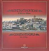 Κωνσταντινούπολη, η Πόλη των πόλεων