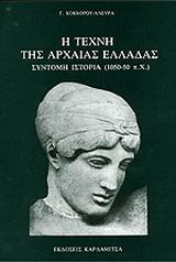 Η τέχνη της αρχαίας Ελλάδας