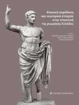 Κλασική παράδοση και νεωτερικά στοιχεία στην πλαστική της ρωμαϊκής Ελλάδας