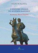 Η ευεργετική προσφορά του Αιγυπτιώτη ελληνισμού