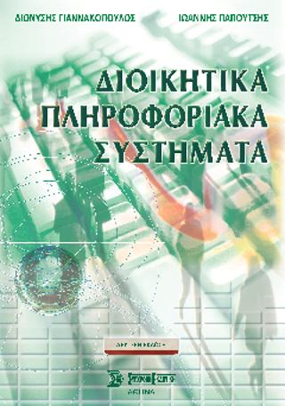 Διοικητικά Πληροφοριακά Συστήματα
