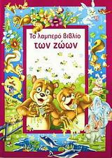 Το λαμπερό βιβλίο των ζώων