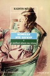 Η κόμισσα ντε Σεγκύρ