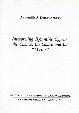 Interpreting Byzantine Cyprus: The Chalice, the Cameo and the