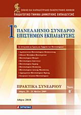 1ο Πανελλήνιο Συνέδριο Επιστημών Εκπαίδευσης
