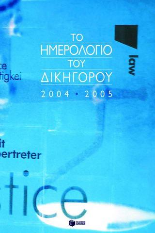Το ημερολόγιο του δικηγόρου 2004-2005