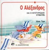 Ο Αλέξανδρος και ο μυστηριώδης επιβάτης