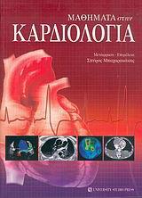 Μαθήματα στην καρδιολογία