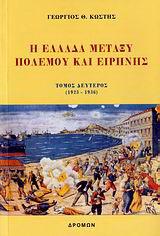 Η Ελλάδα μεταξύ πολέμου και ειρήνης