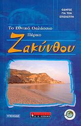 Το εθνικό θαλάσσιο πάρκο Ζακύνθου
